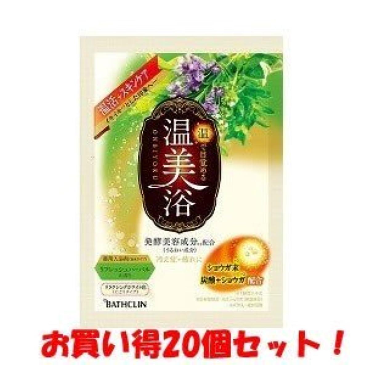受け取る新年相対性理論(バスクリン)温美浴 リフレッシュハーバルの香り 40g(医薬部外品)(お買い得20個セット)
