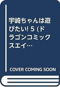 宇崎ちゃんは遊びたい! 5 (ドラゴンコミックスエイジ)