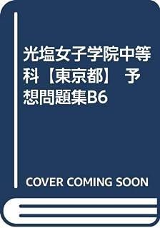 光塩女子学院中等科【東京都】 予想問題集B6