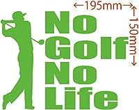 カッティングステッカー No Golf No Life (ゴルフ)・1 約150mmX約195mm ライム 黄緑