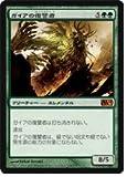 MTG (JPN) ガイアの復讐者(M11) 緑