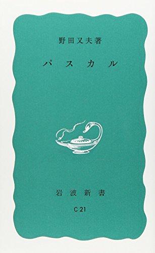 パスカル (岩波新書 青版 145)
