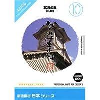 写真素材 創造素材 日本シリーズ(10)北海道2(札幌) ds-68311