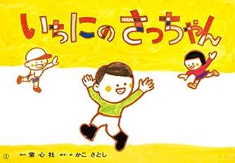 いちにのさっちゃん (紙芝居ベストセレクション 第3集)