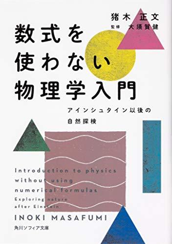 数式を使わない物理学入門 アインシュタイン以後の自然探検 (角川ソフィア文庫)の詳細を見る