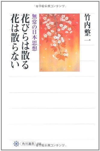 花びらは散る 花は散らない 無常の日本思想 (角川選書)