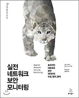 Practical network security monitoring (Korean Edition)