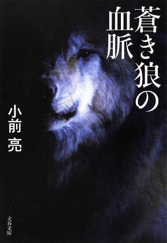 蒼き狼の血脈 (文春文庫)