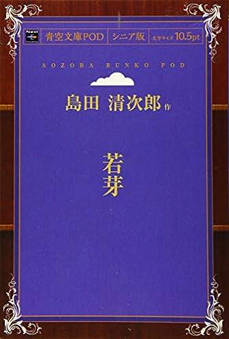 若芽 (青空文庫POD(シニア版))