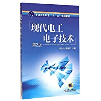 Modern electrical and electronic technology(Chinese Edition)