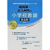 福岡県・北九州市の小学校教諭過去問 2021年度版 (福岡県の教員採用試験「過去問」シリーズ)