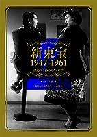 新東宝1947-1961 創造と冒険の15年間