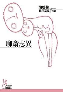 聊斎志異 (光文社古典新訳文庫)