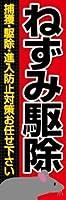 のぼり旗スタジオ のぼり旗 ネズミ駆除004 通常サイズ H1800mm×W600mm