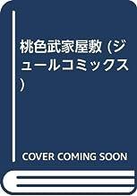 桃色武家屋敷 (ジュールコミックス)