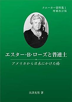[大津光男]のエスター・ローズと普連土 アメリカから日本にかけた橋