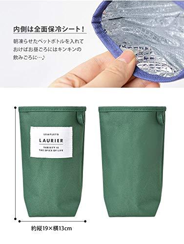 ELCOMMUN(エルコミューン)『LEAFLETSボトルケース』