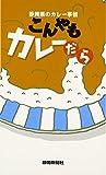 こんやもカレーだら―静岡県のカレー事情
