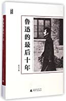 In Lu Xun¡¯s Last Decade (Hardcover)(Doctrine of New Nation)