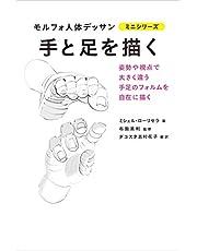 手と足を描く (モルフォ人体デッサン ミニシリーズ)
