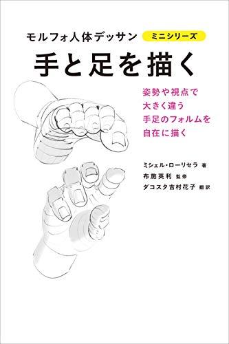 手と足を描く (モルフォ人体デッサン ミニシリーズ)の詳細を見る