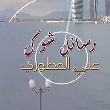Rasayel Shouq
