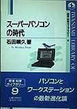 スーパーパソコンの時代 (岩波 科学ライブラリー)