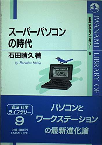 スーパーパソコンの時代 (岩波 科学ライブラリー)の詳細を見る