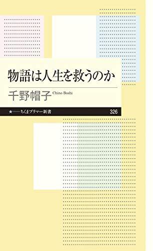 物語は人生を救うのか (ちくまプリマー新書)