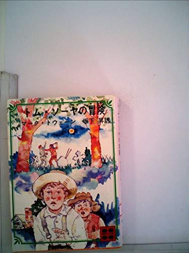 トム・ソーヤの冒険 (1978年) (講談社文庫)の詳細を見る
