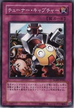 Yu-Gi-Oh! / Sechster Zeitraum / Vier Kugeln / RGBT-JP 065 Tuner _ Capture