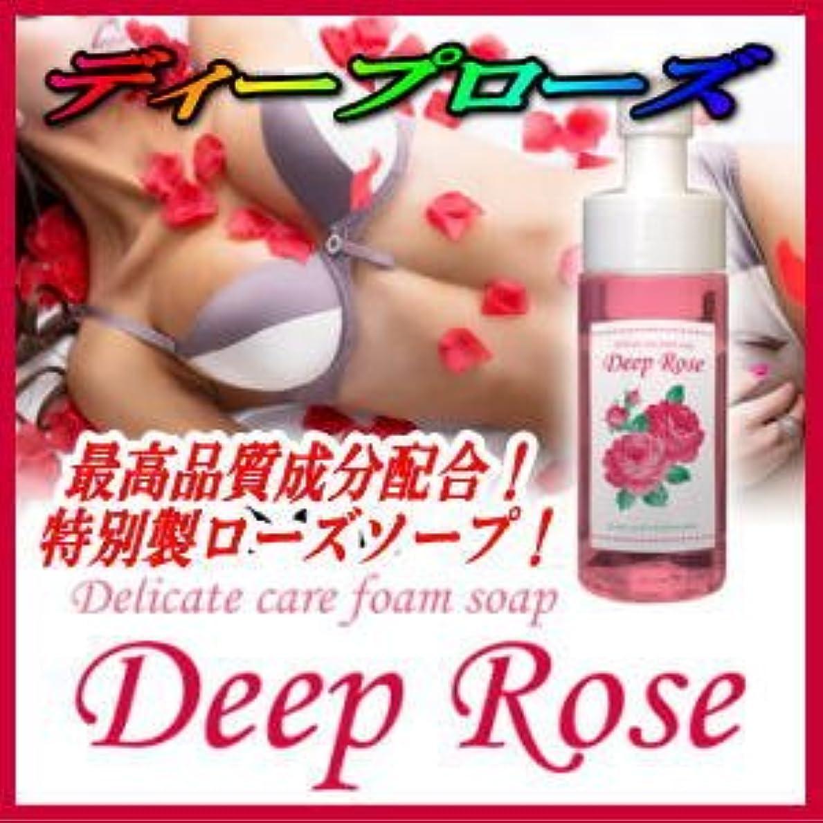 程度溶ける高揚したDEEP ROSE (ディープローズ)