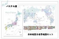 さわやかなパステル調の日本&世界地図セット ポスターA2 B2サイズ 室内用 知育 ソノリテ