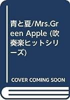 青と夏/Mrs.Green Apple (吹奏楽ヒットシリーズ)