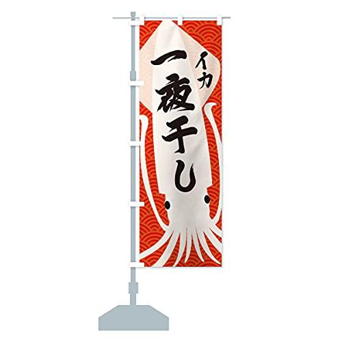 いか一夜干し のぼり旗 サイズ選べます(コンパクト45x150cm 左チチ)