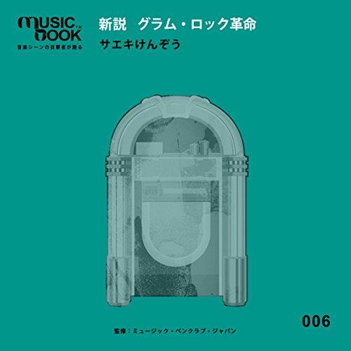 『musicbook:新説 グラム・ロック革命』のカバーアート