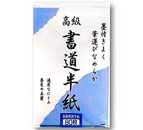 JapanBargain carta di riso per calligrafia cinese, giapponese, 80 fogli