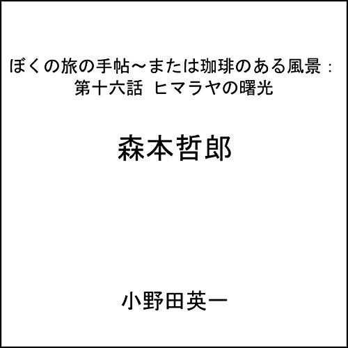 『第十六話ヒマラヤの曙光:ぼくの旅の手帖〜または珈琲のある風景』のカバーアート