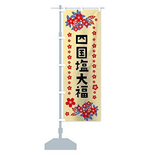 四国塩大福 のぼり旗 サイズ選べます(スリム45x180cm 左チチ)