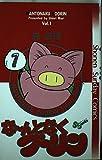 なんとなくブーリン 1 (少年サンデーコミックス)