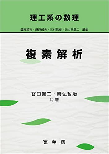 理工系の数理 複素解析