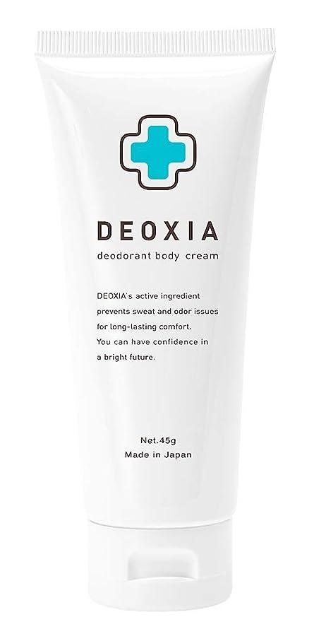 適格噴水強制DEOXIA【デオシア】 デオドラントクリーム 3D