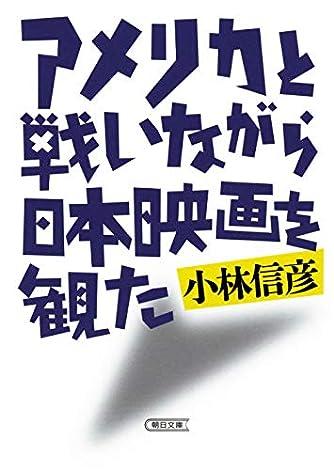 アメリカと戦いながら日本映画を観た (朝日文庫)