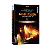 Unity Game practical guide: Taught you how to master the cross-platform game development Qinghua Game Development Series(Chinese Edition)