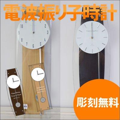 ウォールクロック 振り子 電波時計