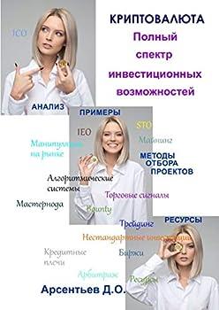 Криптовалюта Полный спектр инвестиционных возможностей  Russian Edition