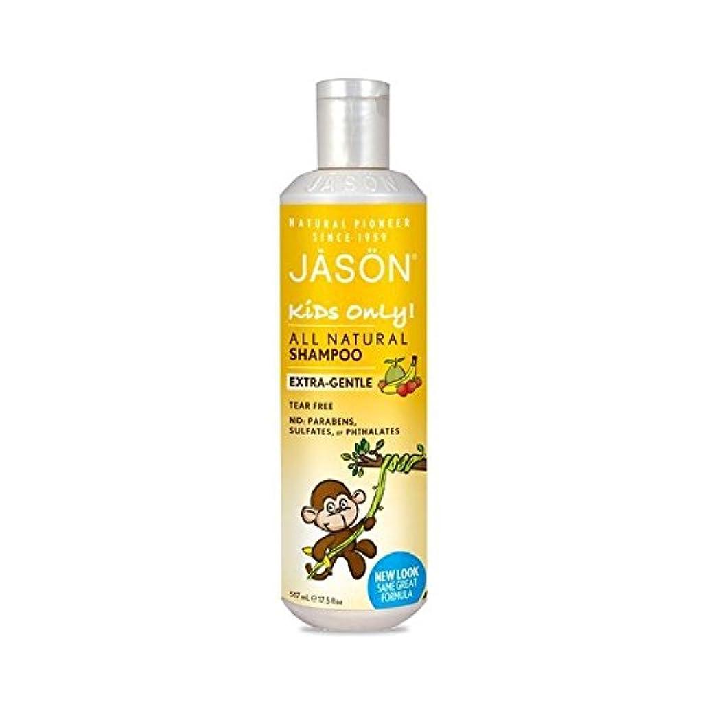 エラー薄暗い自治的子供だけシャンプー517ミリリットル (Jason) (x 4) - Jason Kids Only Shampoo 517ml (Pack of 4) [並行輸入品]