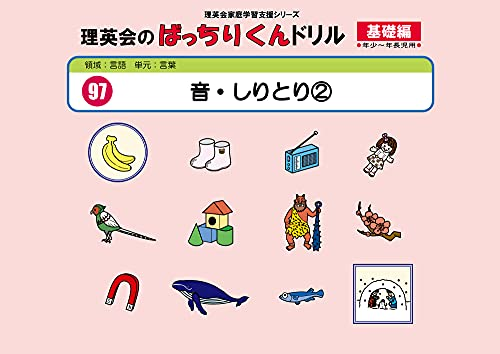 097 ばっちりくんドリル 音・しりとり2(基礎編) (理英会の家庭学習支援シリーズ)