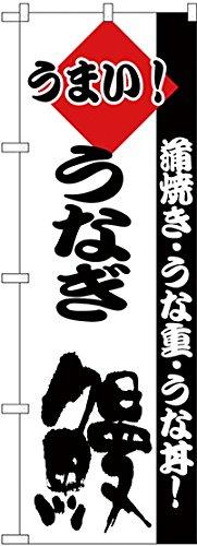 のぼり うなぎ No.H-179 [並行輸入品]