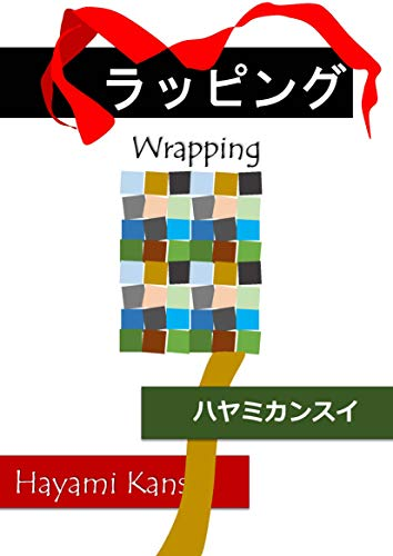 Wrapping (Honkaido Novels) (Japanese Edition)